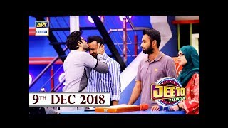 Jeeto Pakistan - 9th December 2018 - ARY Digital Show