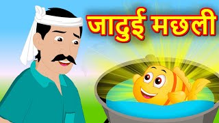 जादुई मछली Magical Golden Fish | Hindi Stories for Kids | Hindi Kahaniya |Moral Stories for children