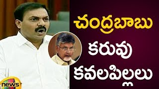 YCP MLA Govardhan Reddy Shocking Comments On Chandrababu Naidu | AP Assembly Session 2019 Updates