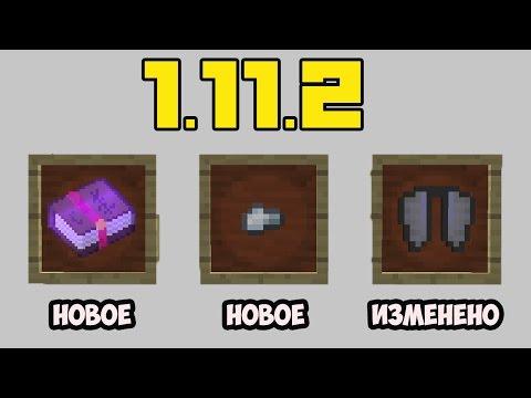 ОНИ ДОБАВИЛИ ТАКОЕ.... ПРОСТО ШОК   ОБЗОР Minecraft 1.11.2   ОБЗОР Minecraft 1.11.1