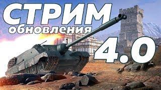 СТРИМ ОБНОВЛЕНИЯ 4.0! ФРАНЦУЗСКИЕ ПТ! [World of Tanks Blitz]