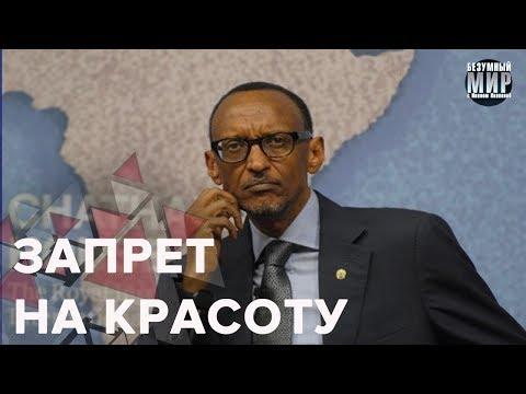 До какого ужаса довел свою страну президент Габона, Безумный мир