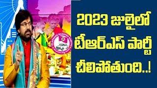 2023 జులై లో TRS పార్టీ చీలిపోతుంది : Pradeep Joshi Astrologer | 10Tv