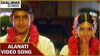 Alanati Full Video Song || Murari Movie || Mahesh Babu, Sonali Bendre || Shalimar Songs