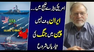Not Iran but China Is the Target | Orya Maqbool Jan