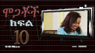 Mogachoch - Part 10  _____ ኣዲሱ ሞጋቾች - ክፍል 10