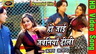 सुपर हॉट वीडियो 2018 // जवनिया ढीली // #New # Bhojpuri Video 2018 / Ajay Ajaad