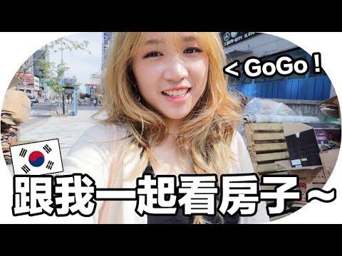 在韓國租屋先要付3千萬韓幣?  一起在韓國看房子 | Mira 咪拉