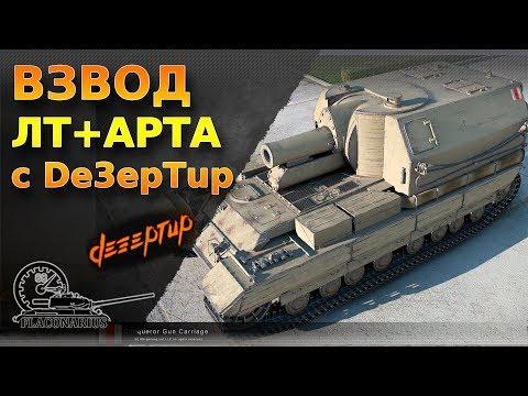 ЛТ+АРТА! Взвод с  De3epTup!