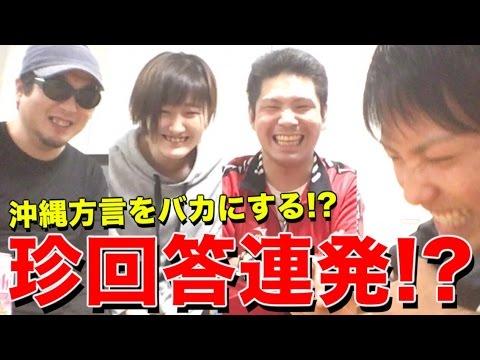 【爆笑】うちなーぐち(沖縄の方言)クイズをやったらまじで面白すぎた!!