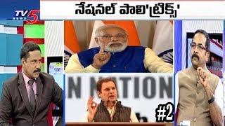 అన్ని ఫ్రంట్ల టార్గెట్ మోడీయే..! | TDP no Confidence Motion Against BJP | News Scan #2
