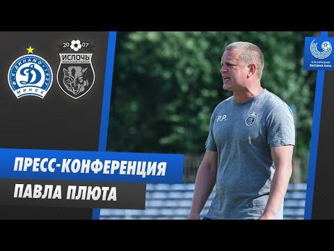 Пресс-конференция Павла Плюта | Динамо-Минск - Ислочь