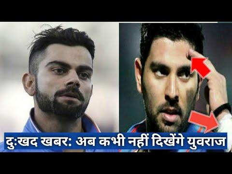 अब यहां कभी नहीं दिखेंगे युवराज सिंह    सभी क्रिकेटर सदमे में