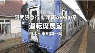 運転席展望 阿武隈急行新車両AB900系 槻木~岡