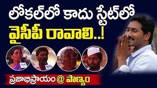 లోకల్ లో కాదు స్టేట్ లో వైసీపీ రావాలి | Panyam Public Talk On Ap Elections 2019 | Kurnool District