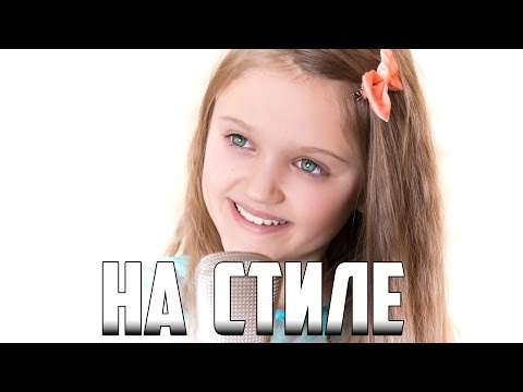 НА СТИЛЕ - Время и Стекло   ( cover КСЕНИЯ ЛЕВЧИК | 9 лет )