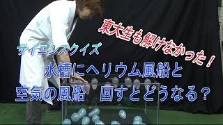 【実験177】東大生も解けなかったサイエンスクイズ!ヘリウム風船 / 米村でんじろう[公式]/science experiments
