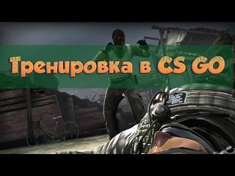 G для тренировки реакции в кс го cs go global offensive steam бесплатно