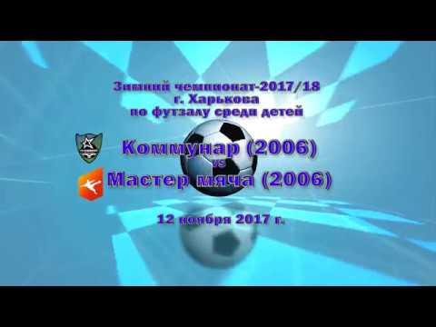 Мастер мяча (2006) vs Коммунар (2006) (12-11-2017)