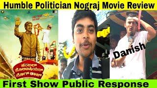 Humble Politician Nograj Movie Review | new movie reviews this week | movie grade| Bangalore| Movies
