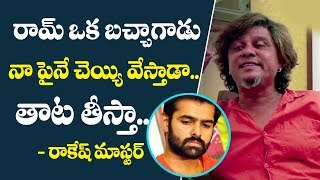 Rakesh Master Strong Warning To Hero Ram | Dance Master Rakesh Comments On Ram | Top Telugu Media