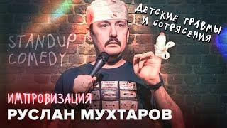 Руслан Мухтаров. Импровизация. Standup comedy. Детские травмы и сотрясения