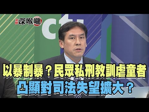 台灣-新聞深喉嚨-20190117 以暴制暴?民眾「私刑」教訓虐童者 凸顯對司法失望擴大?
