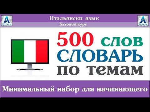 Итальянский язык . 500 слов по темам .Часть 1   Семья   Приветствие.Словарь 500 итальянских слов.