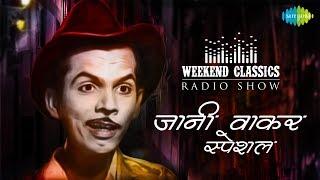 download lagu Weekend Classic Radio Show  Johnny Walker Special  gratis