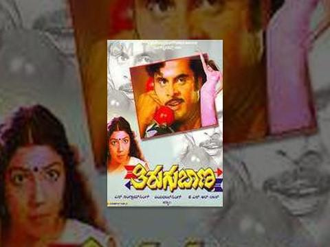 Tirugu Baana Kannada Full Movie