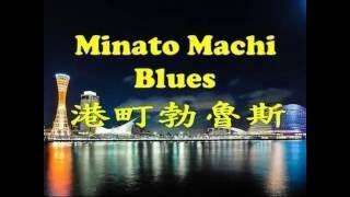 港町ブルース Minato Machi Blues Karaoke