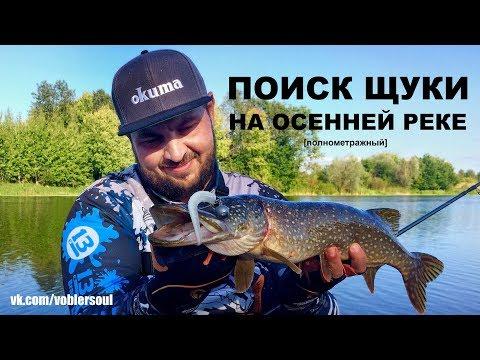 Ловля щуки. Спиннинг осенью. Джиг с лодки. Рыбалка на реке. Видео отчет от 1 сентября 2017.