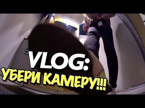 VLOG: УБЕРИ СВОЮ КАМЕРУ!!! / Андрей Мартыненко