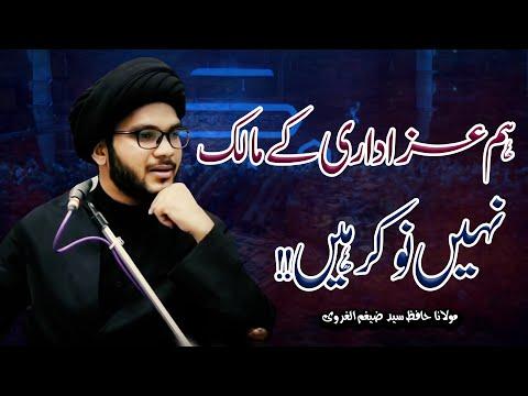 Hum Azadari Ky Maalik Nahin Naukar Hyn !! | Maulana Hafiz Syed Zaigham-Al-Gharavi | 4K