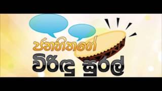 NETH FM Janahithage Virindu Sural 07.07.2015