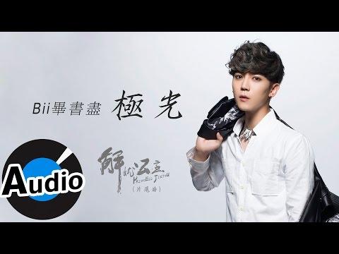 畢書盡(Bii) - 極光 (官方歌詞版) - 電視劇《解憂公主》片尾曲
