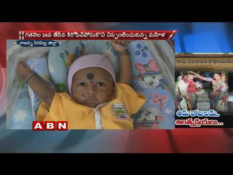 Family holds protest with women mortal remains for 6 days | Rajanna Sircilla district