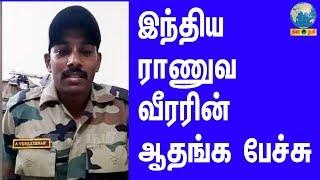 இந்திய ராணுவ வீரரின் ஆதங்க பேச்சு |  Military Man Emotional Speech | Indian Army