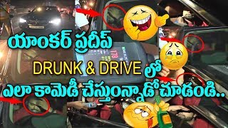 Anchor Pradeep Comedy On Caught Red-handed in Drunk & Drive at Banjara Hills ll Telugu Live TV