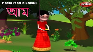 Mango Song in Bengali | Bengali Rhymes For Children | Baby Rhymes Bengali | Bengali Kids Songs