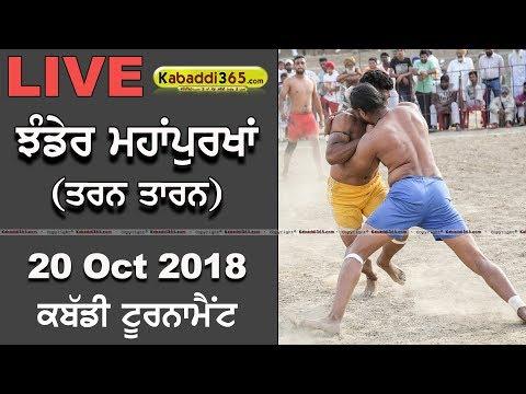 🔴 [Live] Jhander Mahanpurkhan (Tarn Taran) Kabaddi Tournament 20 Oct 2018
