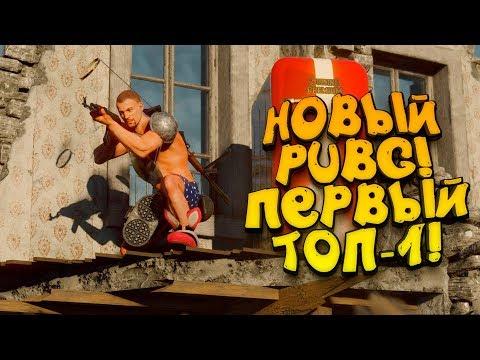 НОВЫЙ PUBG! - МОЙ ПЕРВЫЙ ТОП-1 В Enlisted: Cuisine Royale