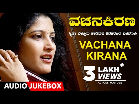 Kannada Devotional Songs | Vachana kirana | Bhakti Songs Kannada...