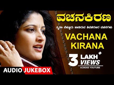 Kannada Devotional Songs | Vachana kirana | Bhakti Songs Kannada...