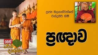 Darma Dakshina 2019.09.09 - Olaganwatthe Chandrasiri Himi