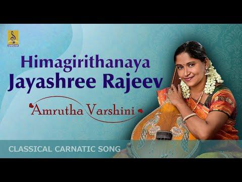 Himagirithanaye - a Carnatic Classical song by Jayashree Rajeev