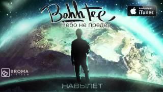 Bahh Tee - Навылет