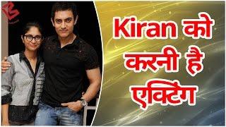 OMG Aamir Khan की wife Kiran Rao ने क्यों कहा कोई नहीं देता काम , करना चाहती हूं Films में काम