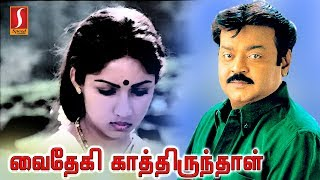 Super Hit Tamil Evergreen Tamil Romantic Hit Movie | Vaidehi Kathirunthal | Vijayakanth, Revathi