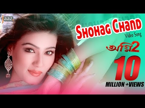 Shohag Chand (Full Song) | Romeo Vs Juliet | Bengali Movie | Ankush | Mahiya Mahi | Akassh